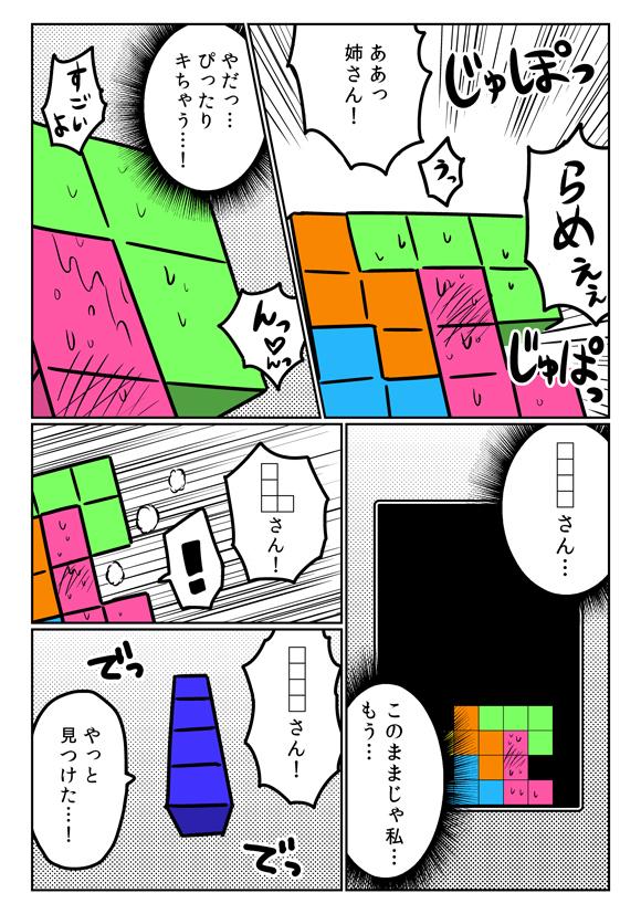 tetrisex0009.jpg