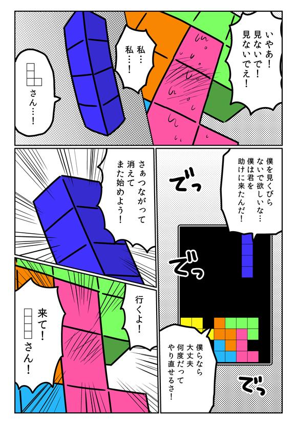tetrisex0010.jpg
