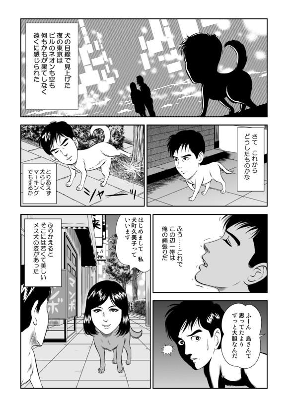 課長島耕作4.jpg
