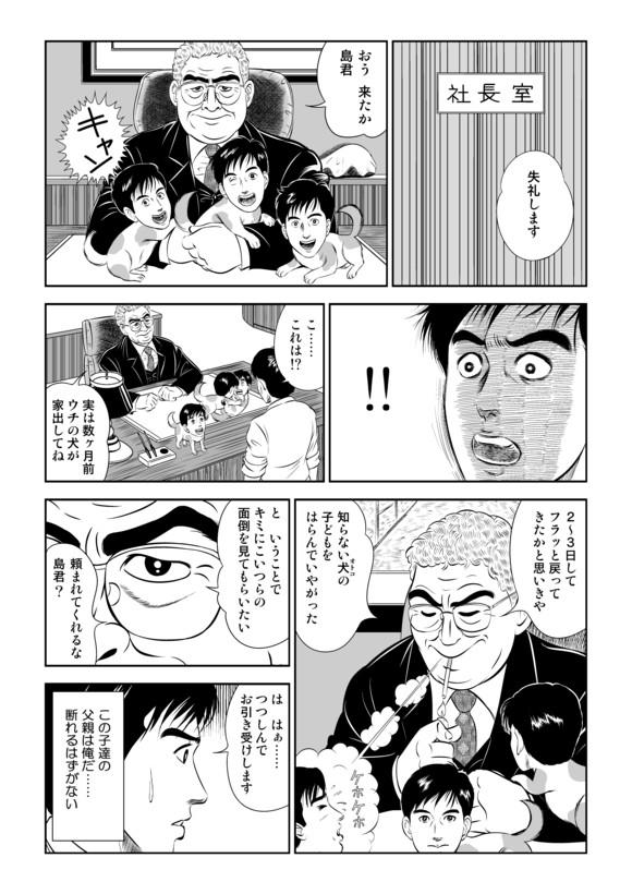 課長島耕作9.jpg