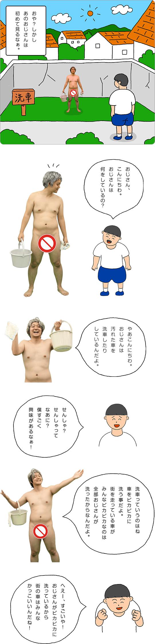 morioka_sensha_02.jpg