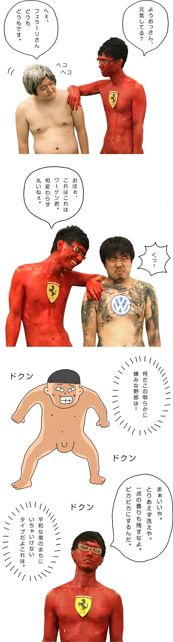 morioka_sensha_06.jpg