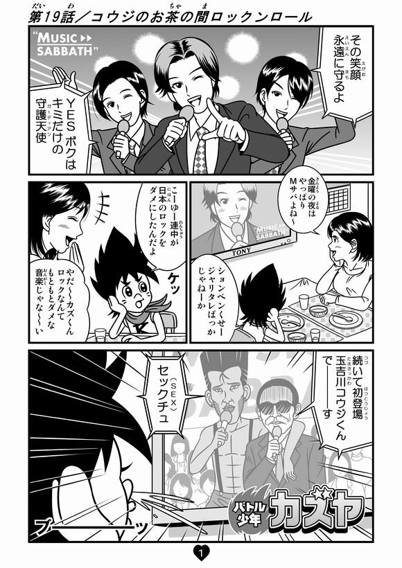 バトル少年カズヤ 第19話0001.jpg