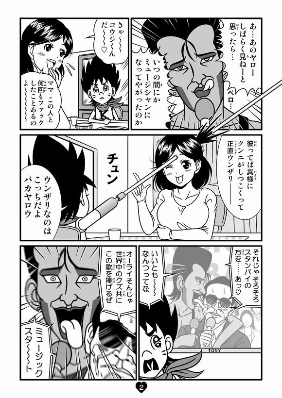 バトル少年カズヤ 第19話0002.jpg