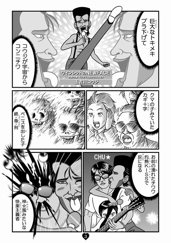 バトル少年カズヤ 第19話0003.jpg