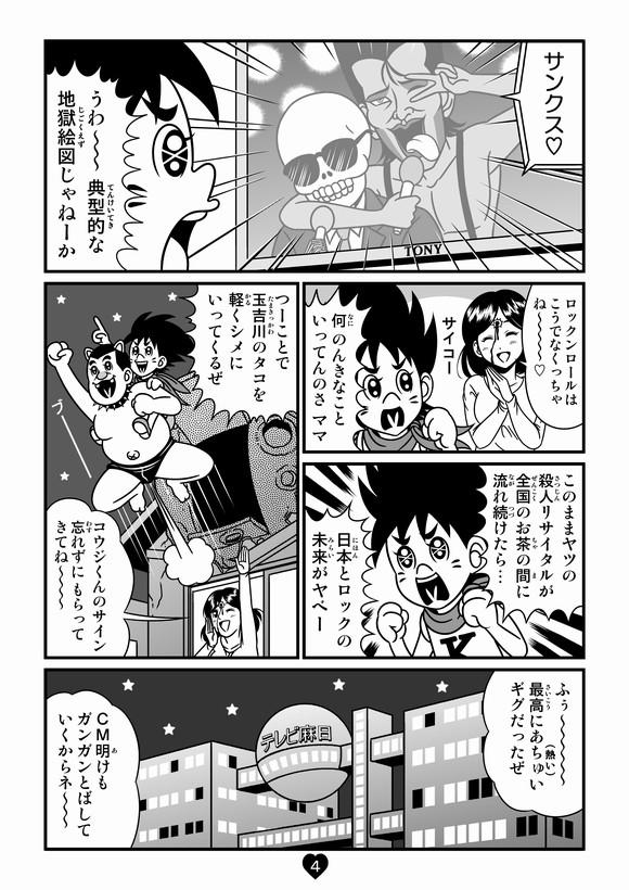 バトル少年カズヤ 第19話0004.jpg
