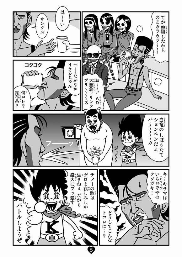 バトル少年カズヤ 第19話0005.jpg
