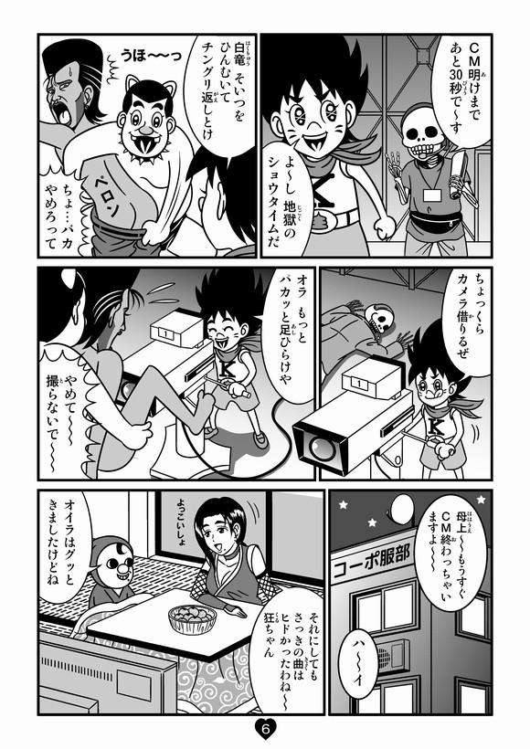 バトル少年カズヤ 第19話0006.jpg