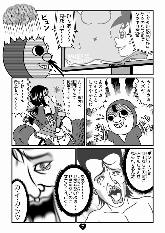 バトル少年カズヤ 第19話0007.jpg