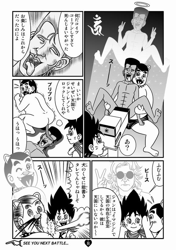 バトル少年カズヤ 第19話0008.jpg