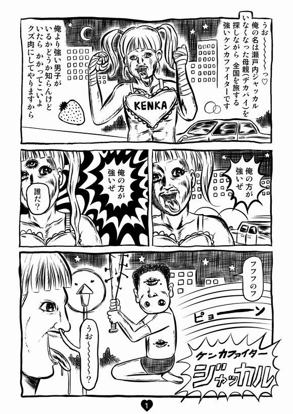 バトル少年カズヤ 第20話0001.jpg
