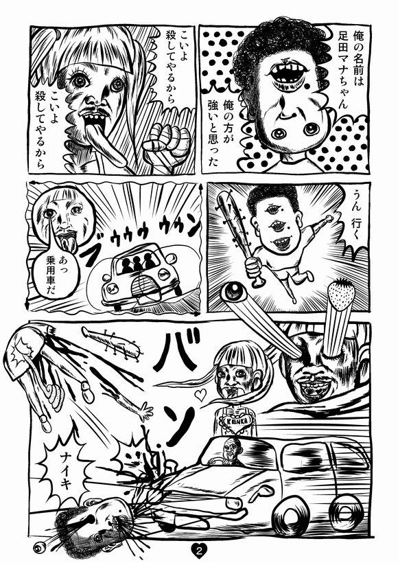 バトル少年カズヤ 第20話0002.jpg