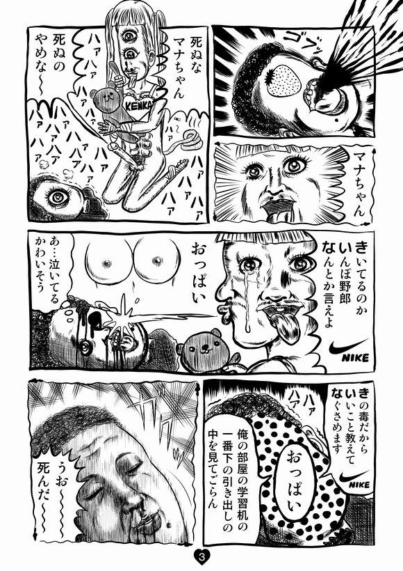 バトル少年カズヤ 第20話0003.jpg