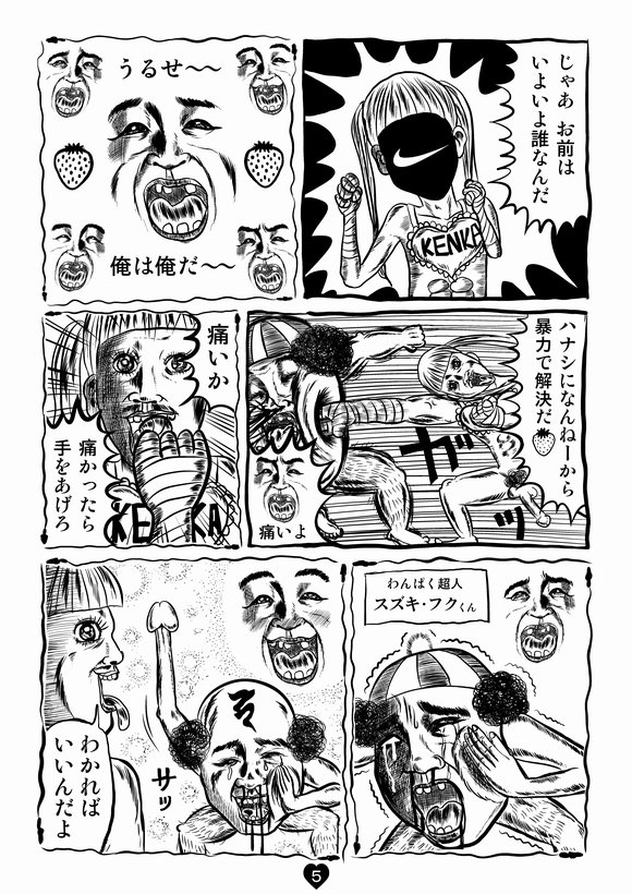 バトル少年カズヤ 第20話0005.jpg
