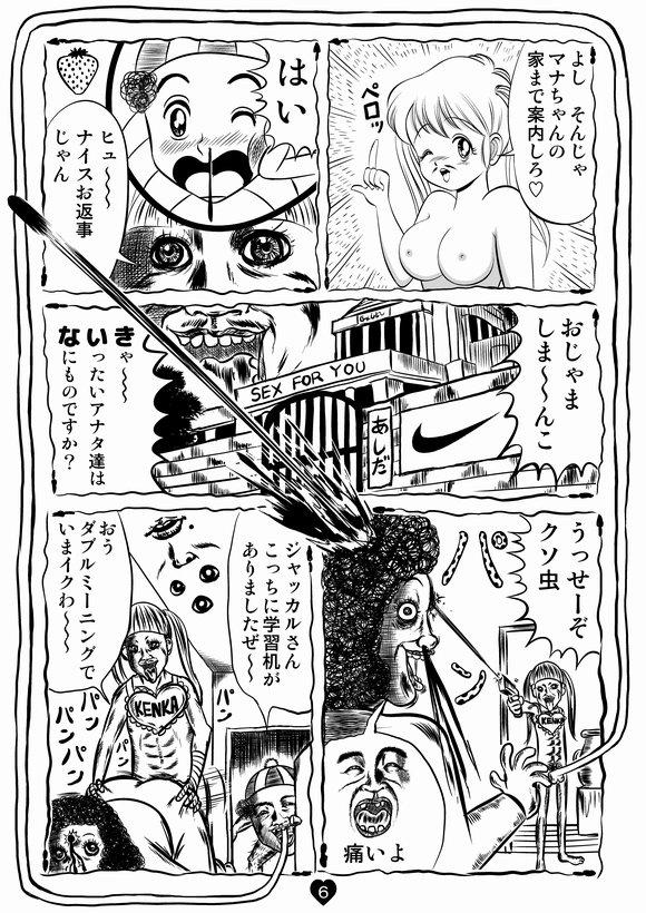 バトル少年カズヤ 第20話0006.jpg