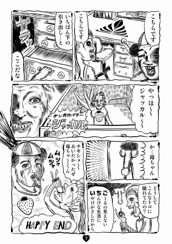 バトル少年カズヤ 第20話0007.jpg