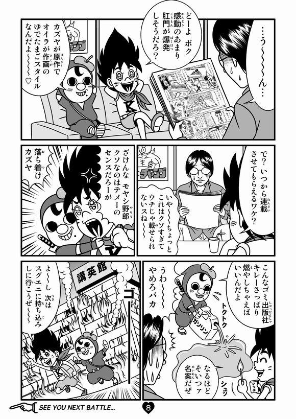 バトル少年カズヤ 第20話0008.jpg