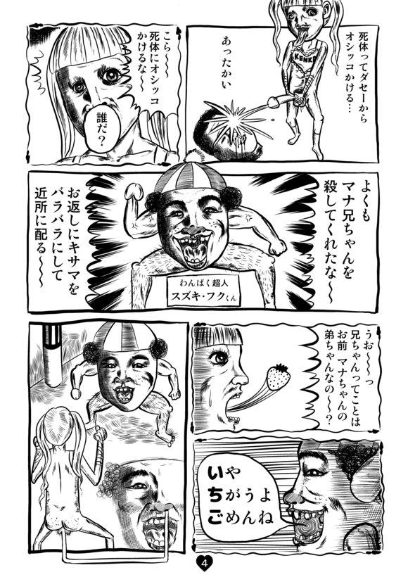 バトル少年カズヤ 第20話0004.jpg