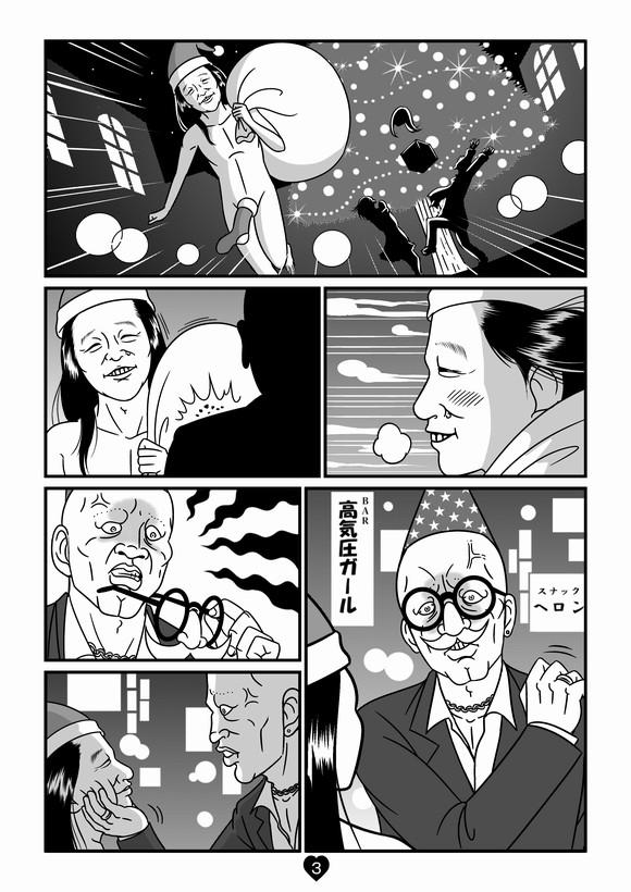 バトル少年カズヤ 第21話0003.jpg