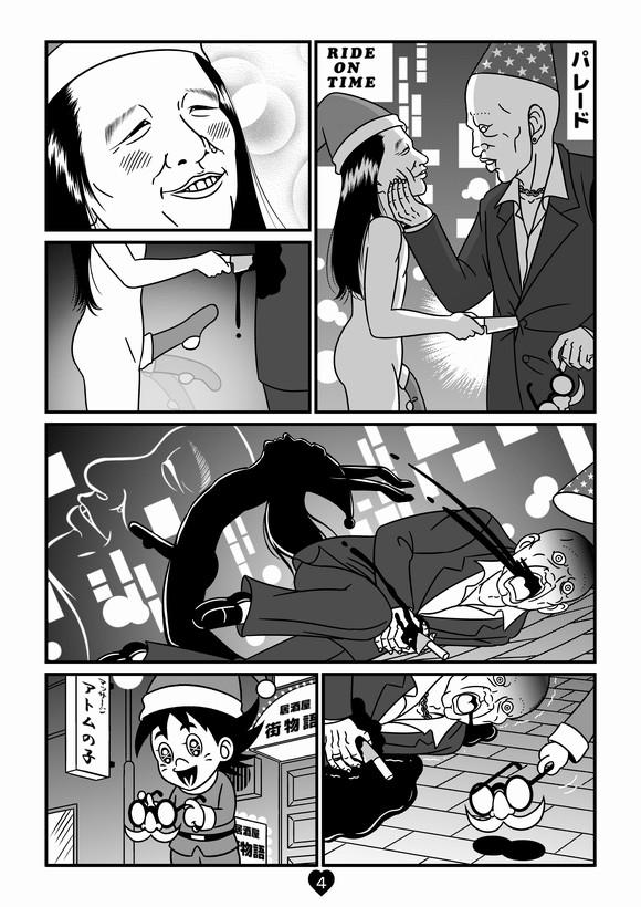 バトル少年カズヤ 第21話0004.jpg