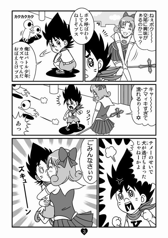 バトル少年カズヤ 第22話0003.jpg