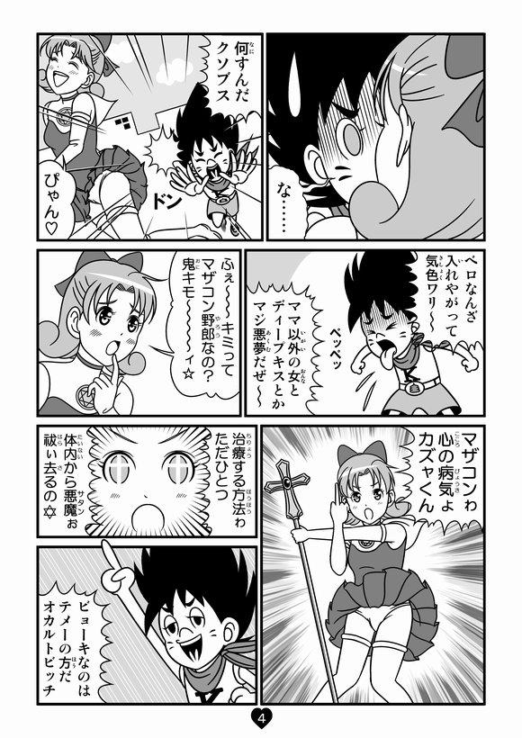バトル少年カズヤ 第22話0004.jpg