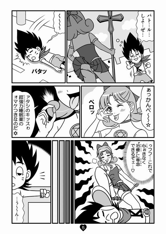 バトル少年カズヤ 第22話0005.jpg