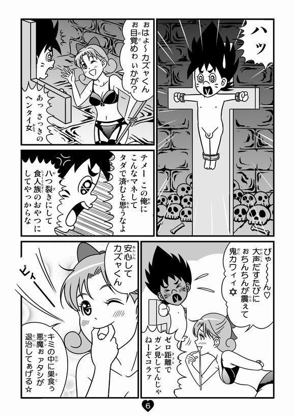 バトル少年カズヤ 第22話0006.jpg