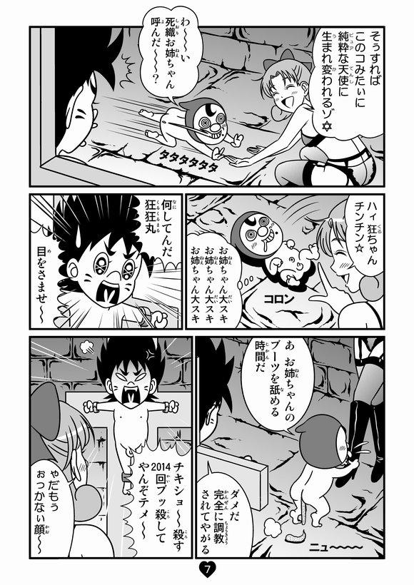 バトル少年カズヤ 第22話0007.jpg