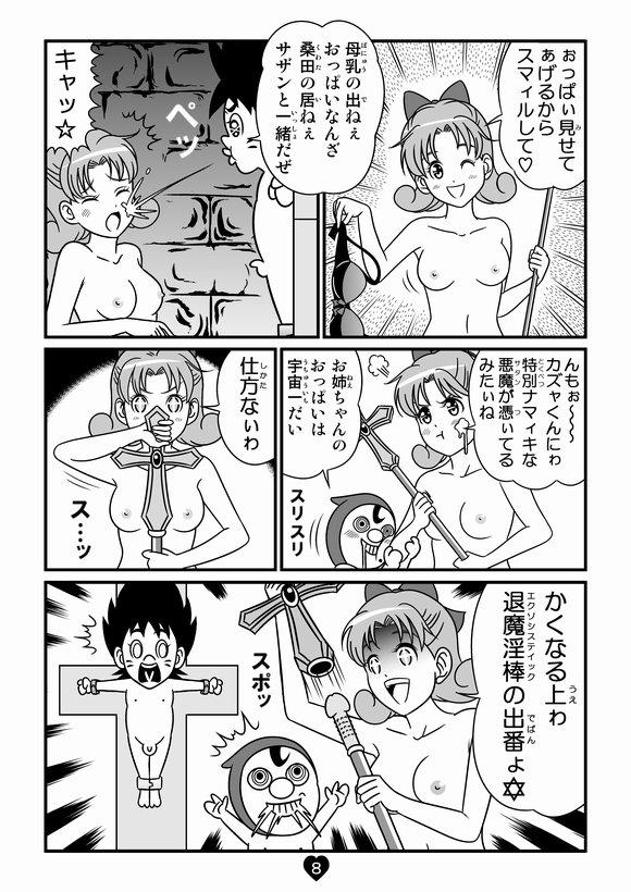 バトル少年カズヤ 第22話0008.jpg