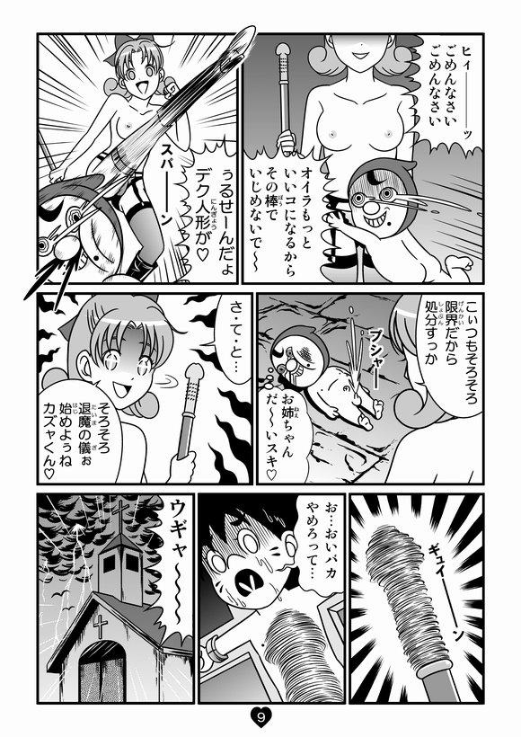 バトル少年カズヤ 第22話0009.jpg