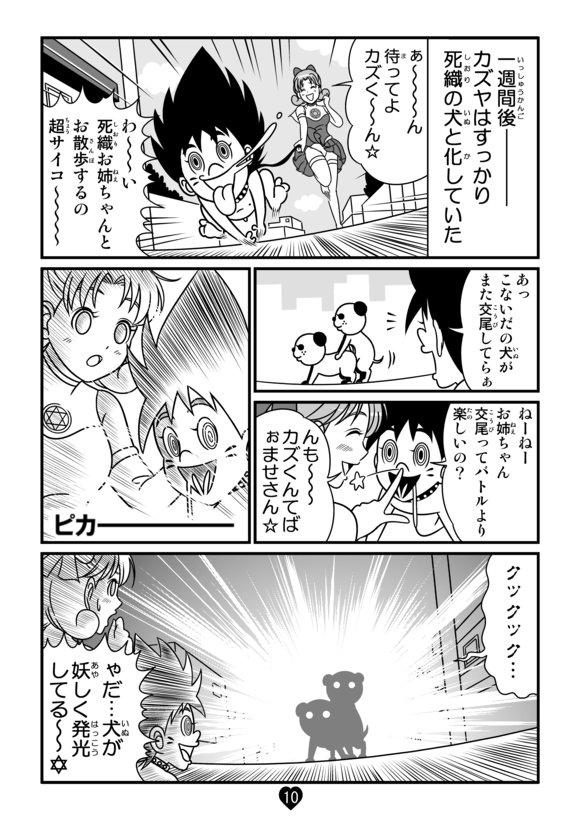 バトル少年カズヤ 第22話10p.jpg
