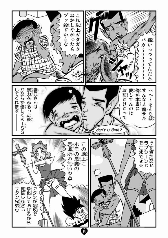 バトル少年カズヤ 第23話0005.jpg
