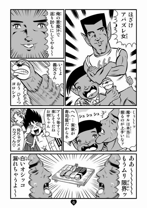 バトル少年カズヤ 第23話0006.jpg