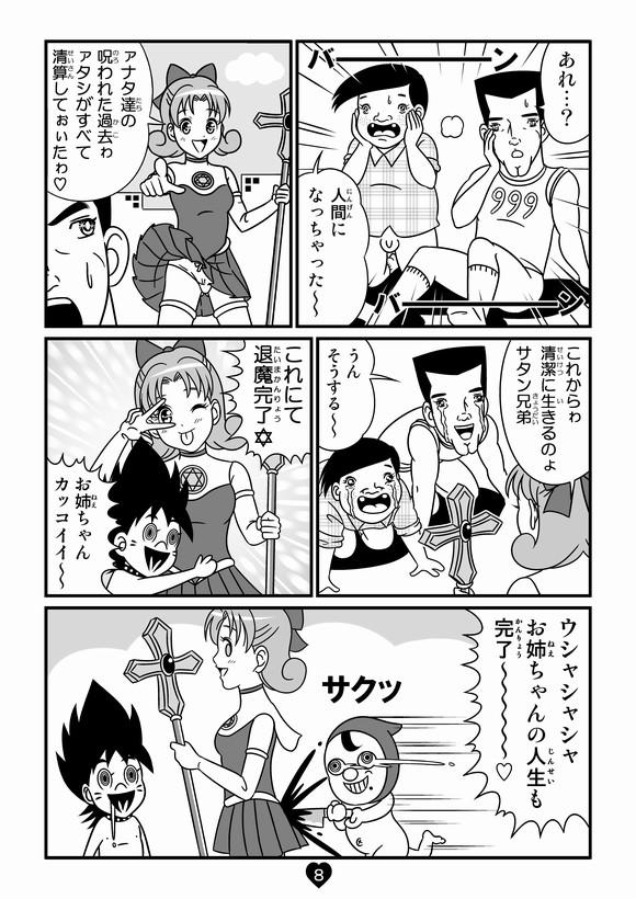 バトル少年カズヤ 第23話0008.jpg