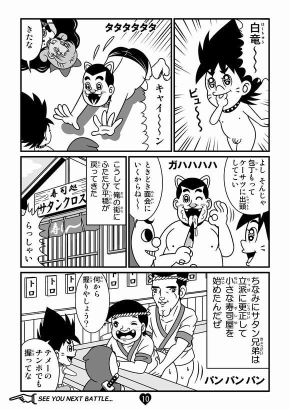 バトル少年カズヤ 第23話0010.jpg