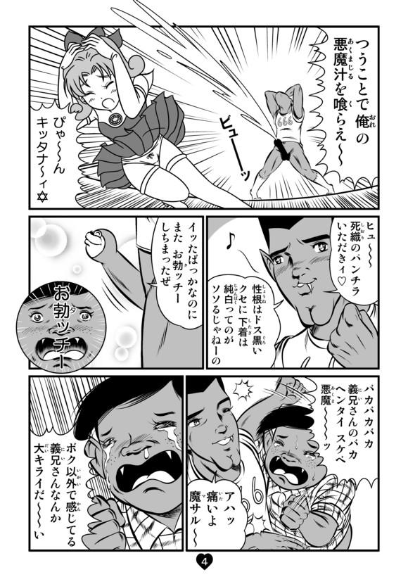 バトル少年カズヤ 第23話4p.jpg