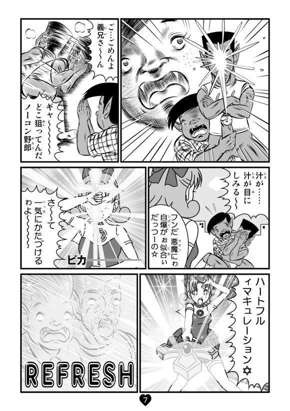 バトル少年カズヤ 第23話7p.jpg