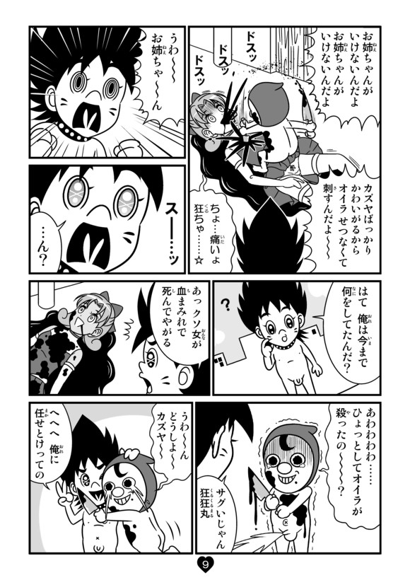 バトル少年カズヤ 第23話9p.jpg