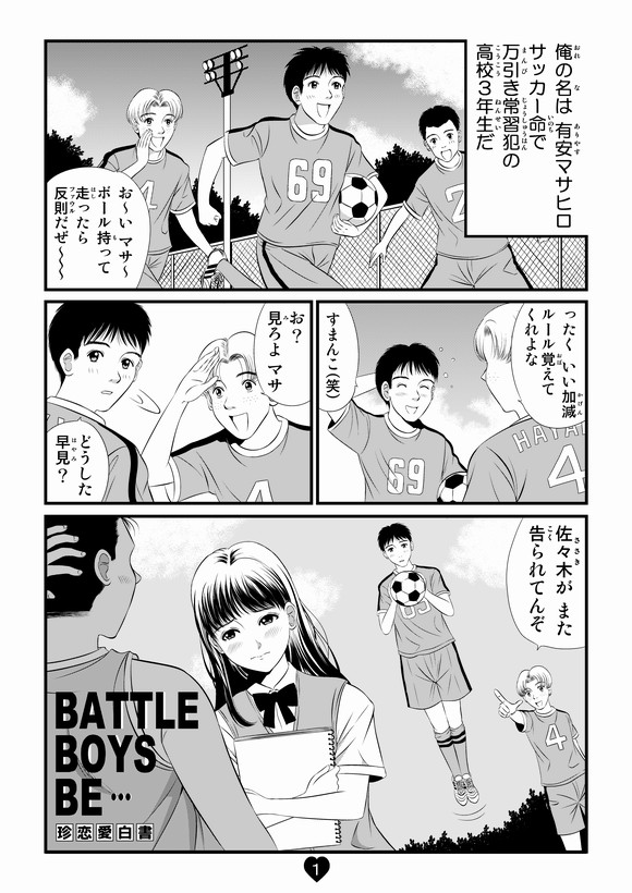 バトル少年カズヤ 第24話0001.jpg