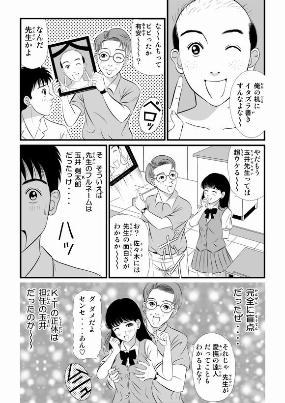 バトル少年カズヤ 第24話0005.jpg