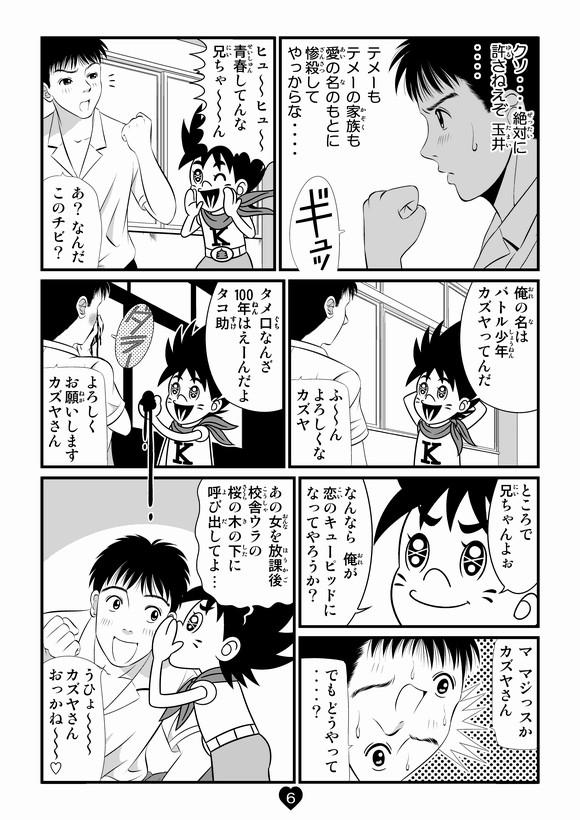 バトル少年カズヤ 第24話0006.jpg