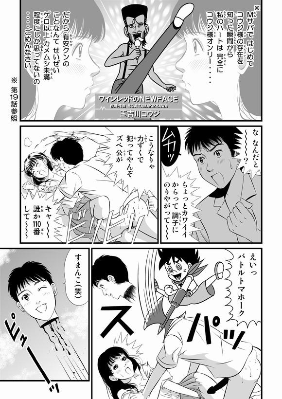 バトル少年カズヤ 第24話0009.jpg