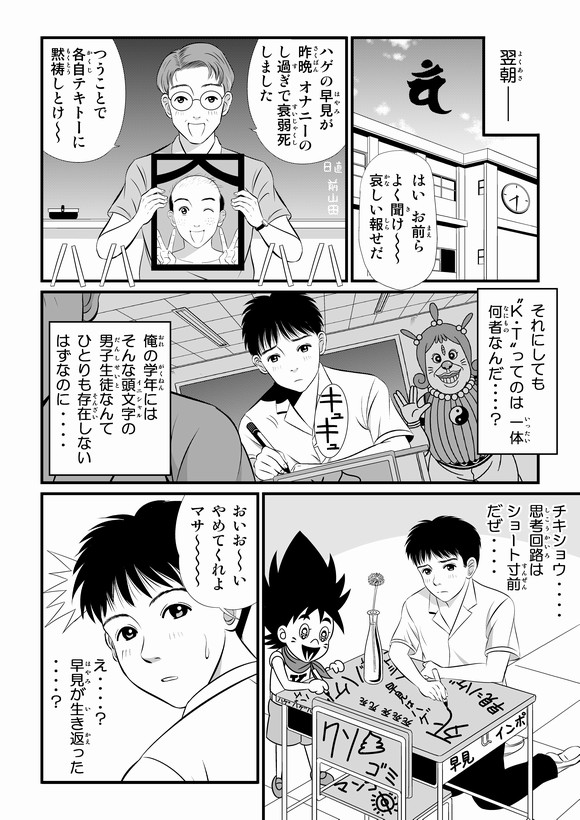 バトル少年カズヤ 第24話4.jpg