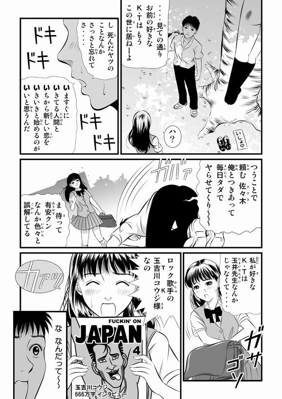 バトル少年カズヤ 第24話8p.jpg