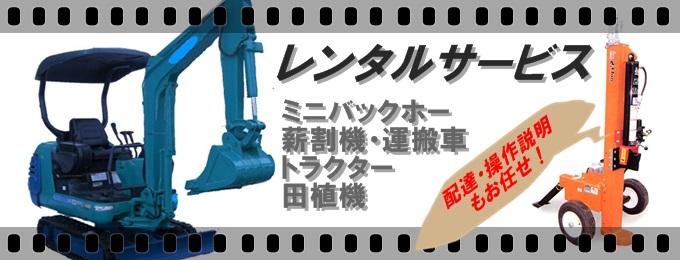 ミニユンボレンタル2.jpg