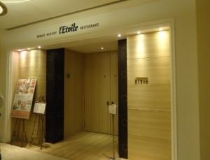第一ホテル東京「世界バイキング エトワール」ブュッフェ入口