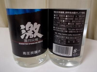 高圧炭酸水 激烈炭酸