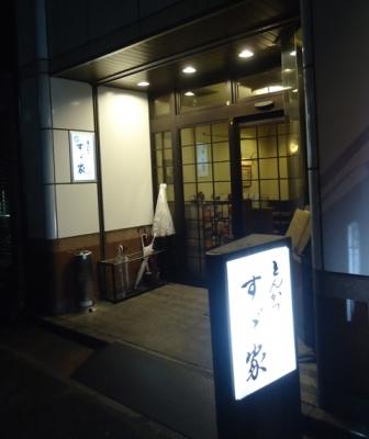 名古屋「すゞ家 大須赤門店」外観