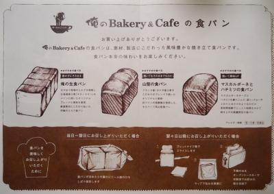 俺のBakery&Cafeベーカリー&カフェ 生食パンメニュー保存方法